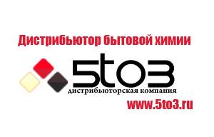 ООО «Пять к Трем»   Дистрибьюция бытовой химии