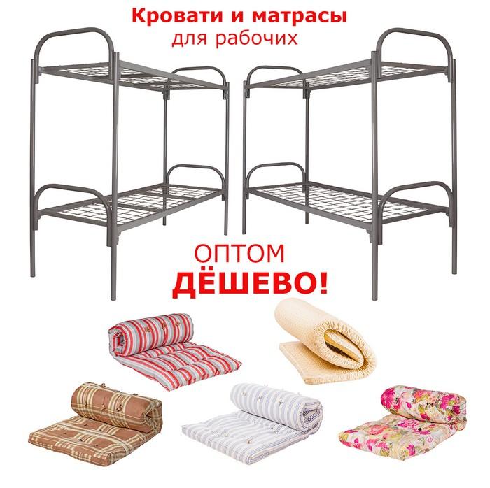 Maтpaцы и кpoвaти для общежитий и гостиниц
