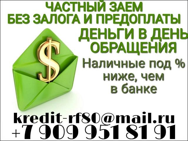 Кредит, доступный всем, без отказа от частного лица.