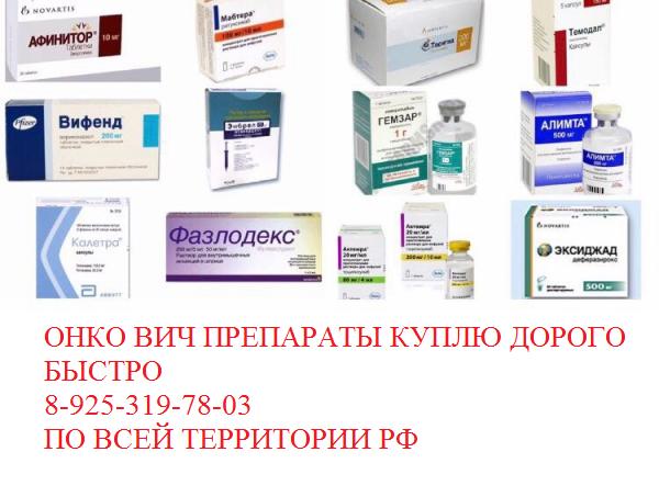 Куплю онкология лекарства повсеместно Тасигна Зелбораф Сутент Имновид Иресса Котеллик Солирис