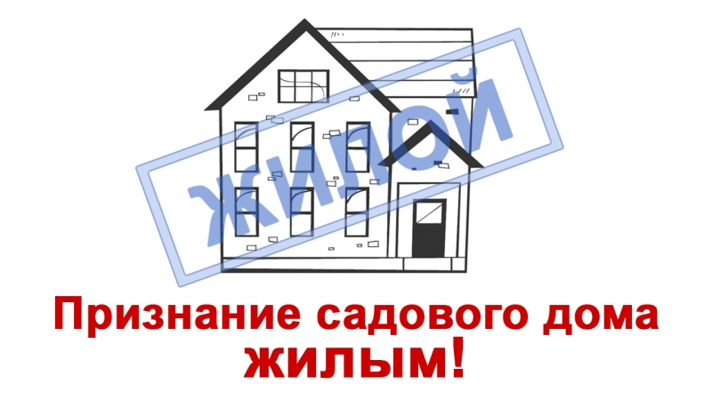 Перевод нежилого садового дома в жилой